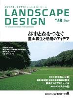LANDSCAPE DESIGN No.68 都市と森をつなぐ里山再生と活用のアイデア