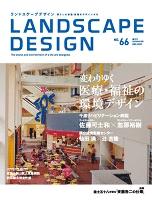 LANDSCAPE DESIGN No.66 変わりゆく医療・福祉の環境デザイン