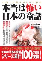 本当は怖い日本の童話
