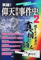 実録! 仰天世界事件史(2)