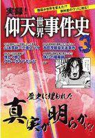 実録! 仰天世界事件史(3)