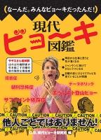 現代ビョーキ図鑑
