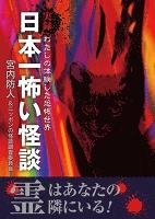 実録 日本一怖い怪談