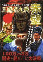 三国志大戦 赤壁(1)