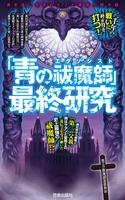 「青の祓魔師」最終研究 青き焔に包まれた人と悪魔の黙示録