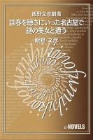 飯野文彦劇場 談春を聴きにいった名古屋で謎の美女と遭う