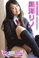 【ロリカワこれくしょん】黒澤リノ 純粋無垢な黒髪天使