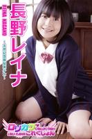 【ロリカワこれくしょん】長野レイナ 天然記念黒髪美少女