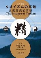 三ヵ国語版・タオイズムの真髄