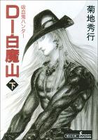 吸血鬼ハンター17 D-白魔山(下)