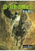 吸血鬼ハンター10 D-双影の騎士2