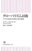 グローバリズム以後 アメリカ帝国の失墜と日本の運命