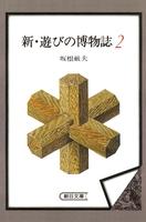 新・遊びの博物誌(2)