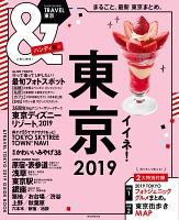 &TRAVEL 東京 2019