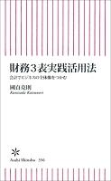 『財務3表実践活用法 会計でビジネスの全体像をつかむ』の電子書籍