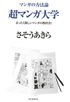 マンガの方法論(1) 超マンガ大学 まったく新しいマンガの教科書!