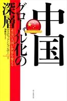 中国グローバル化の深層 「未完の大国」が世界を変える