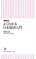 増補改訂 よくわかる日本経済入門