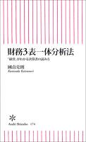 『財務3表一体分析法』の電子書籍
