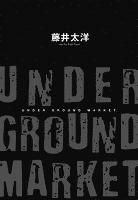 UNDERGROUND MARKET(1)