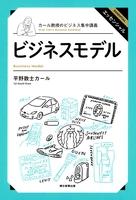 カール教授のビジネス集中講義(2) ビジネスモデル