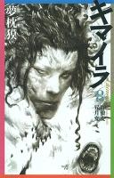 キマイラ(8) 群狼変・昇月変