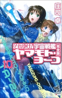 それゆけ! 宇宙戦艦ヤマモト・ヨーコ【完全版】10