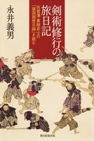 剣術修行の旅日記