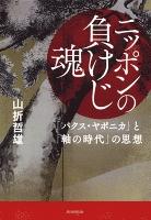 ニッポンの負けじ魂 「パクス・ヤポニカ」と「軸の時代」の思想