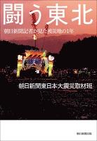 闘う東北 朝日新聞記者が見た被災地の1年