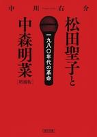 松田聖子と中森明菜[増補版] 一九八〇年代の革命