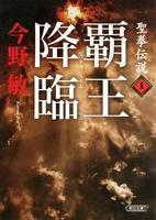 聖拳伝説(1) 覇王降臨