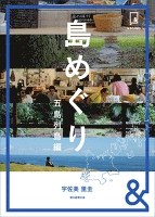 &BOOKS 島めぐり 五島列島編