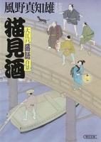 猫見酒 大江戸落語百景(1)