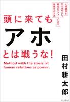 『頭に来てもアホとは戦うな! 人間関係を思い通りにし、最高のパフォーマンスを実現する方法』の電子書籍
