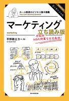 カール教授のビジネス集中講義 マーケティング 立ち読み版