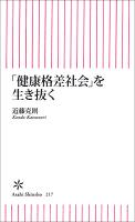『「健康格差社会」を生き抜く』の電子書籍