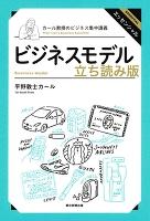 カール教授のビジネス集中講義(2) ビジネスモデル 立ち読み版
