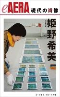 現代の肖像 姫野希美 赤々舎代表