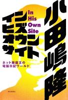 イン・ヒズ・オウン・サイト ネット巌窟王の電脳日記ワールド