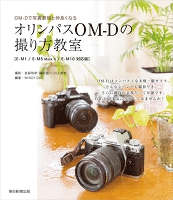 OM-Dで写真表現と仲良くなる オリンパスOM-Dの撮り方教室