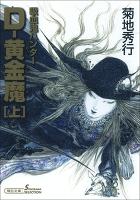 吸血鬼ハンター(25) D‐黄金魔(上)