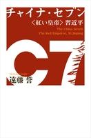 チャイナ・セブン〈紅い皇帝〉習近平