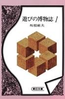 遊びの博物誌(1)