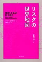 リスクの世界地図 テロ、誘拐から身を守る