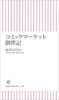 コミックマーケット創世記