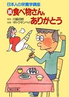 日本人の栄養学講座 続 食べ物さん、ありがとう