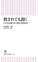 『殺されても聞く 日本を震撼させた核心的質問30』の電子書籍