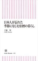 日本人が忘れた季節になじむ旧暦の暮らし
