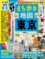まち歩き地図 東京 2018